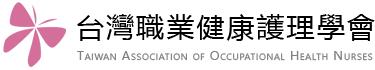 台灣職業健康護理學會